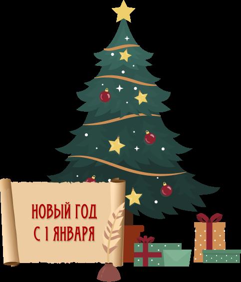"""Рисованная украшенная новогодняя елка с несколькими подарками под ней. На переднем плане подпись к изображению """"Новый год 1 января"""" красными буквами на свитке бумаги, рядом со свитком с надписью стоит перо в чернильнице."""
