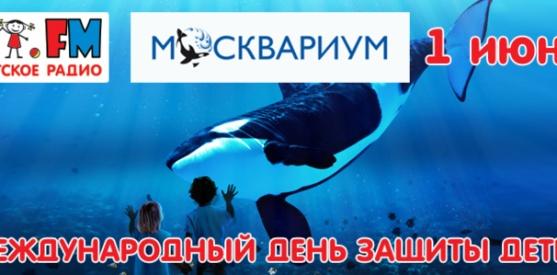 День защиты детей в Москвариуме