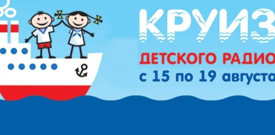 15 - 19 августа 2016 - Круиз Детского радио