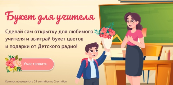 Букет для учителя