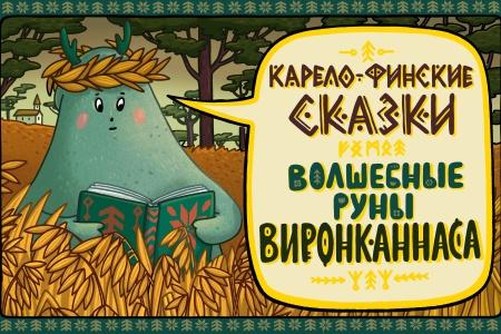 Карело-финские сказки