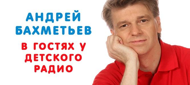 Андрей Бахметьев в гостях у Детского радио