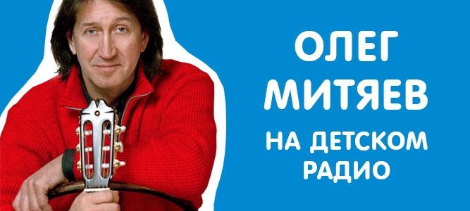 Олег Митяев на Детском радио
