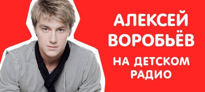 Алексей Воробьёв на Детском радио