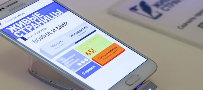 Уроки литературы «оживит» мобильное приложение