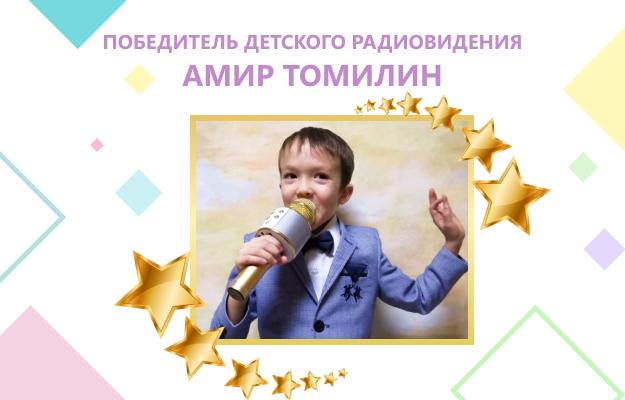 """Стало известно имя победителя """"Детского Радиовидения"""""""