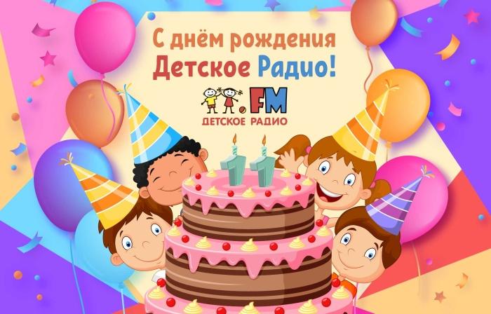 """""""Детскому радио"""" 11 лет"""