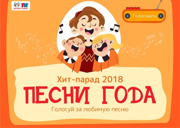 """""""Детское радио"""" объявляет голосование за песню года"""