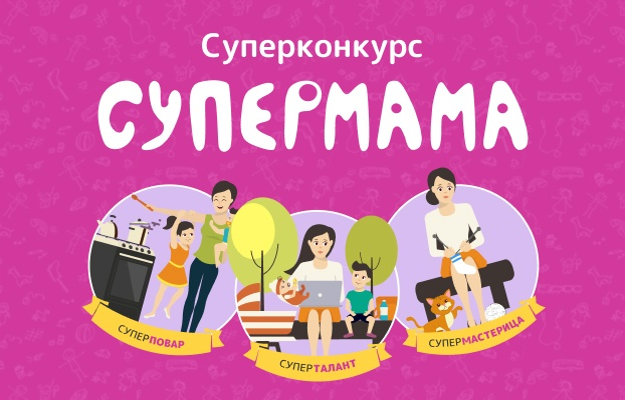 """""""Детское радио"""" выбрало победителей конкурса """"Супермама"""""""