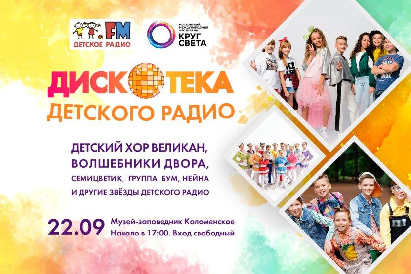 """22 сентября в Москве пройдет """"Дискотека Детского радио"""". Вход - свободный"""