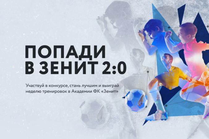 """Стали известны имена первых финалистов конкурса """"Попади в Зенит 2:0"""""""