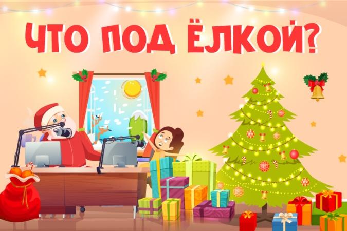 """На Детском радио начинается новогодний розыгрыш """"Что под Ёлкой?"""""""