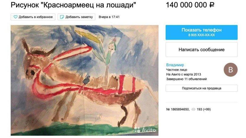 Художник выставил на продажу свой детский рисунок за 140 млн рублей