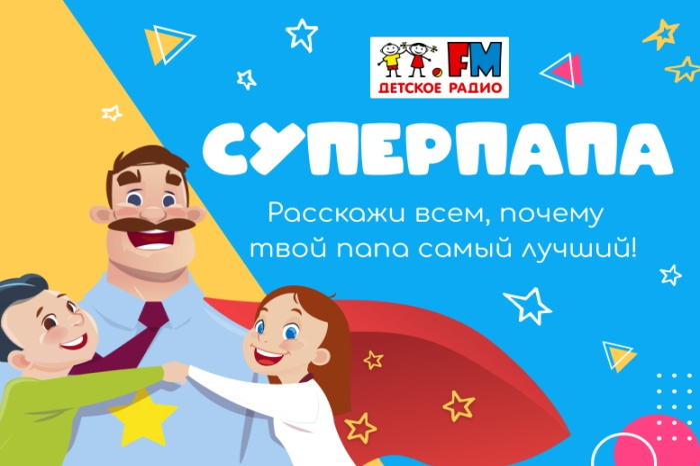 """Объявлены победители конкурса """"Суперпапа"""""""