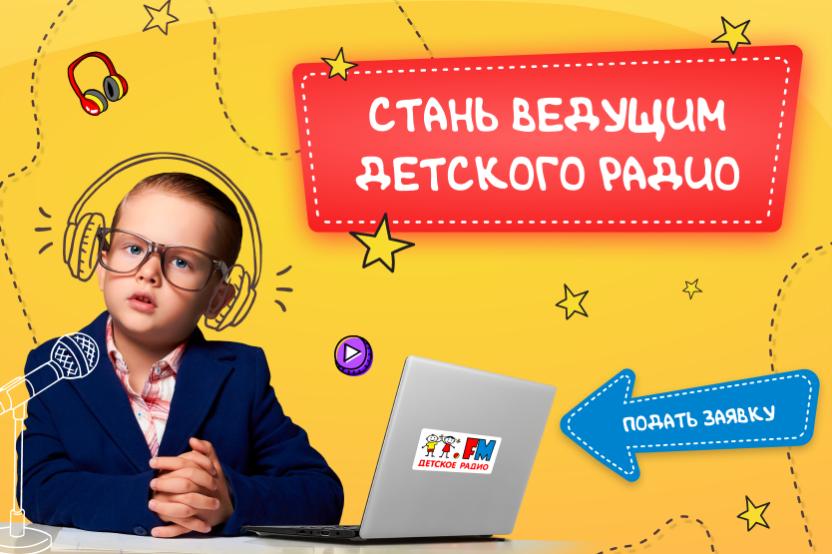 Детское радио объявляет всероссийский кастинг на роль ведущего новостей