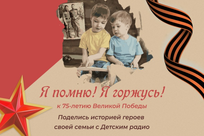 Детское радио запустило онлайн-марафон #ЯпомнюЯгоржусь2020