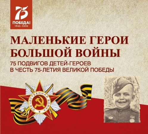 75 историй о детях-героях Великой Отечественной войны