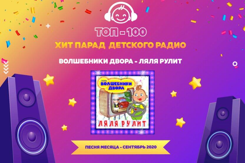 """Песня """"Ляля рулит"""" группы Волшебники двора стала хитом месяца в """"Хит-параде Детского радио. Топ-100"""""""