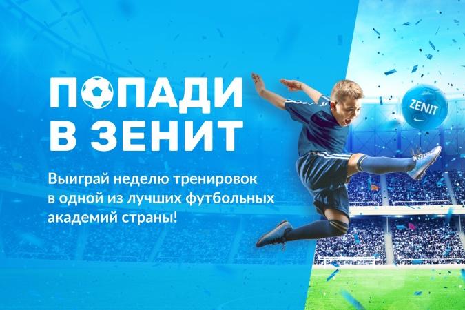 """""""Попади в Зенит"""" - 3 сезон"""