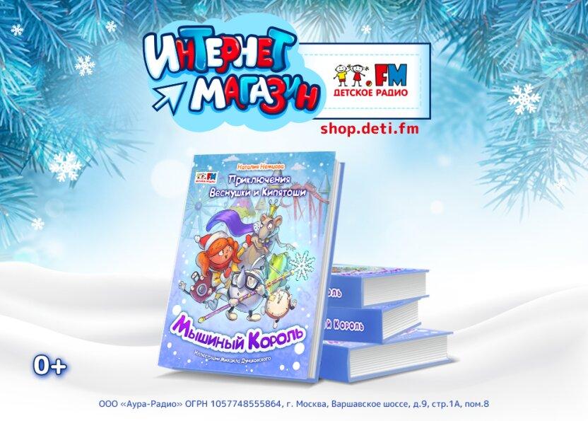 Хороший новогодний подарок - книга от Детского радио о приключениях любимых ведущих Веснушки и Кипятоши
