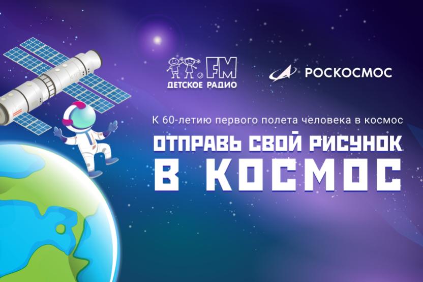 """""""Детское радио в космосе"""": Отправь свой рисунок на МКС"""