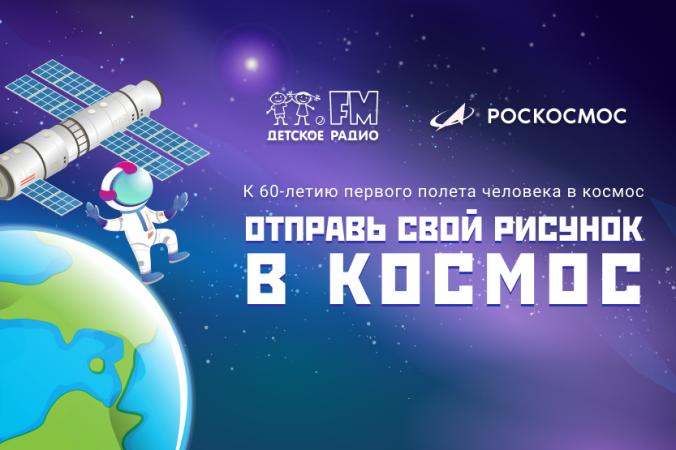 """Детское радио и """"Роскосмос"""" отправят рисунки детей на МКС"""