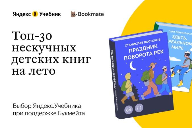 Топ-30 современных «Книг на лето»
