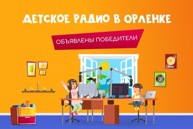 """Стали известны имена победителей конкурса """"Детское радио в Орлёнке"""""""