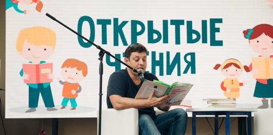 Открытые чтения с Михаилом Полицеймако