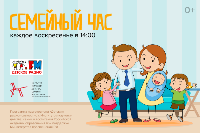 Детское радио приглашает на семейный час