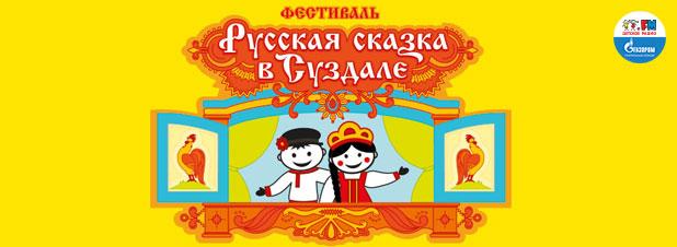 Вот это да! Что ждёт гостей фестиваля «Русская сказка»?