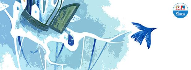Программа «В стране литературных героев». Синяя птица