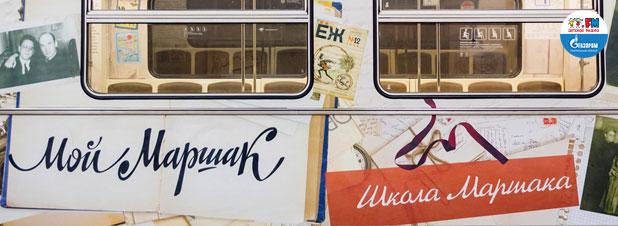 Поезд в честь 130-летия Самуила Маршака